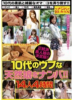 Image NANX-035 The Nampa Naive Natural Daughter Of Teens! !14 People Four Hours
