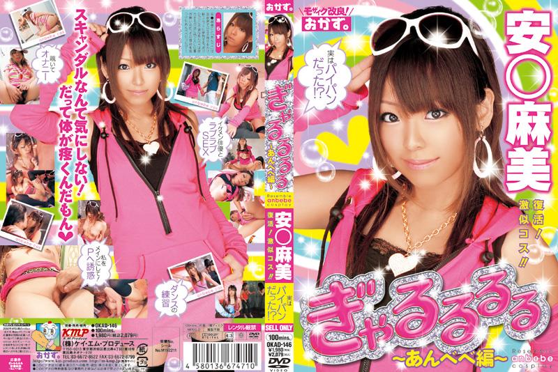 ギャル OKAD-146 Ann ~ Asami ● Hen Bebe Lulu Safety Gyaruru  Cowgirl  そっくりさん