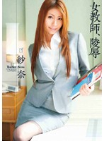 「女教師、陵辱 紗奈」のパッケージ画像