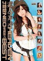 素人コギャルHEAVEN 4時間 NEO 愛蔵版3