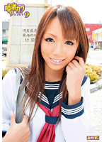 「噂の激カワ女子校生 9」のパッケージ画像