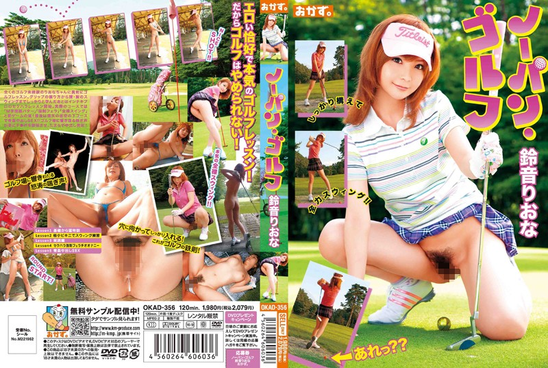 巨乳 OKAD-356 ノーパン・ゴルフ 鈴音りおな  美乳  中出し コスプレ  美少女