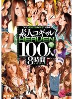 素人コギャルHEAVEN 100人8時間スペシャル