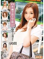 「東京不倫ヶ丘1丁目 若妻たちの昼下がり 4時間」のパッケージ画像