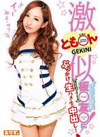 Watch Geki Similar N ○ Friend! (Saddle-raw-cum Bukkake ○ ○ Friend Plate Banchou Idle) National Fashionable