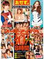 おかず。 2011年間BEST スーパーアイドルコレクション30人8時間