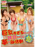 OKAD-467 Shiina Hikaru Sato Haruka Hitomi Kitagawa Wakana Kinoshita Noble Activities Of The Dream That Is Too Tempting To Tits Busty-166204