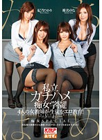 Private school! Four erotic female teacher education students!