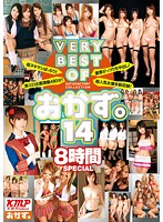 VERY BEST OF おかず。14 8時間 SPECIAL