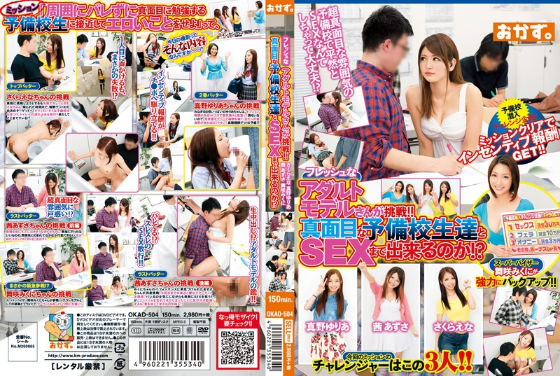OKAD-504 Pornstars's A Fresh Challenge! !Is It Possible To SEX And Serious Preparatory School Student Who! ? Sakuraena M