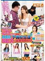 Pornstars's A Fresh Challenge! !Is It Possible To SEX And Serious Preparatory School Student Who! ? Sakuraena Maya Yuria Madder Azusa MaiSaki Kingdom