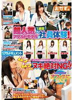 OKAD-507 - Super Popular Pornstars Employees Experience A Week!Nuqui Absolute NG Even Antsy! !
