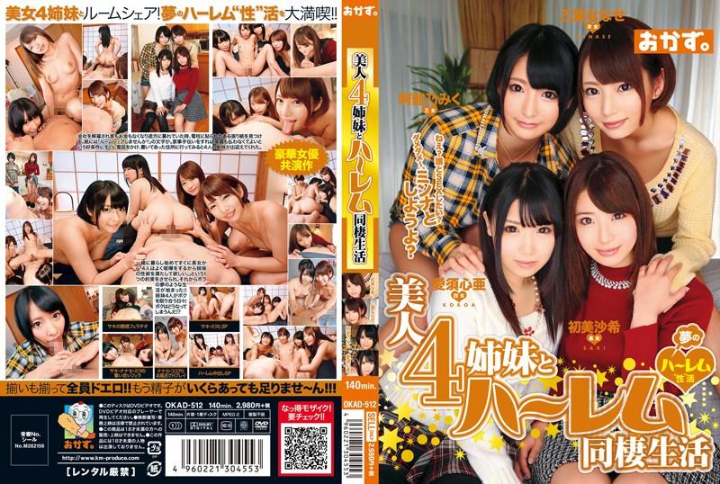 [OKAD-512] 美人4姉妹とハーレム同棲生活 ケイ・エム・プロデュース 愛須心亜