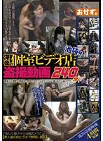 OKAX-070 240 Minutes Videos Voyeur Ikebukuro Departure Late-night Private Room Video Store