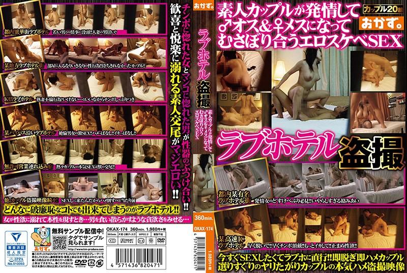 [OKAX-174] ラブホテル盗撮 素人カップルが発情して♂オス&♀メスになってむさぼり合うエロスケベSEX ケイ・エム・プロデュース
