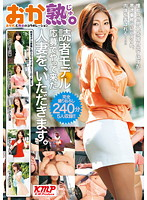Image OKJU-011 We, A Married Woman Who Had Come In Models Reader Application.