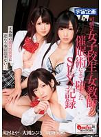 Lovely School Girls And Female Teacher Is Urumi Record Kawamura Maya Otsuki Sound Narumi Of SEX Which Fell By Hypnosis