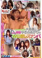 カワイすぎる女装男子大島薫と美人すぎるニューハーフアイドルゆきのあかりのW巨根レズナンパ