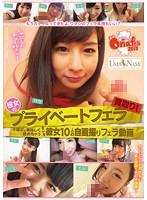 ONGP-038 彼女のプライベートフェラ買取ります。 チ●ポを美味しく舐めちゃう今ドキ彼女10人の自画撮りフェラ動画