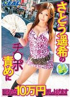 REAL-418 We Will Bear The Blame When 100,000 Yen ○ Ji Port Of Nozomi Sato Haruka