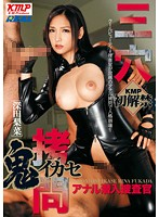 REAL-442 - Rina Fukada Ikase Three Undercover Demon Torture Anal Hole