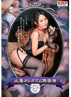 Image REAL-454 Hirayama Treetop Club Orgasm Housewife