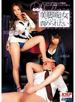 REAL-460 Tomoda Aya 也香 Minase Miki you want to be plenty of blame to carefully double Legs Slut