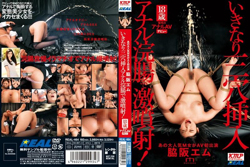 単体作品 REAL-464 That Popular M Woman Deep Injection In A Three-hole Anal Enema Suddenly AV Debut! Wakisaka M  拘束  Solowork