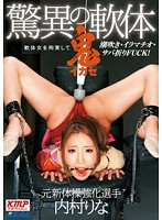 REAL-483 - Soft Body Demon Let Go Based On Rhythmic Gymnastics Player Uchimura Rina Strengthening Of Wonder