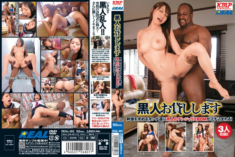 84real493pl Dangerous BOM Black Frame Is Run Into A Woman Who Seek Stimulation And Black Lend!