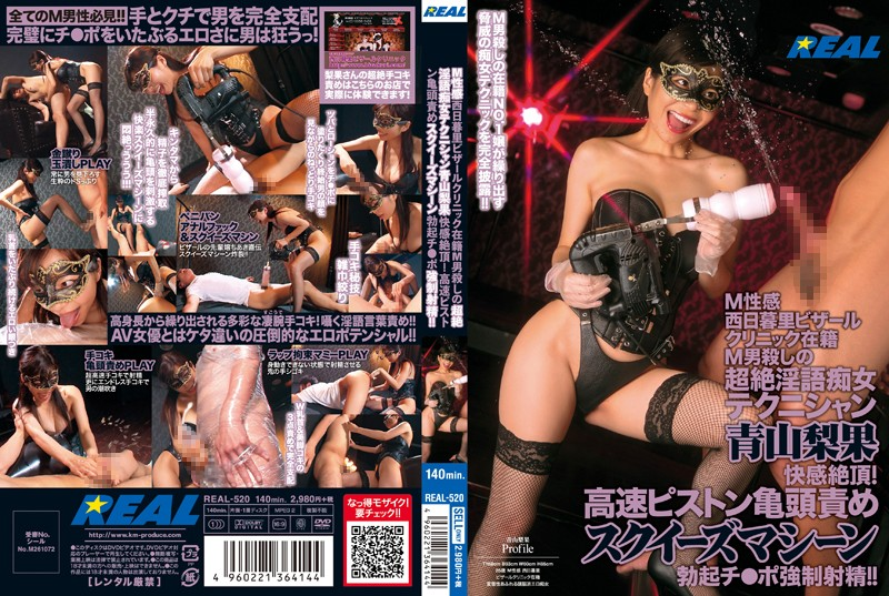 [REAL-520]  Transcendence Dirty Slut Technician Blue Yamanashi Results Pleasure Cum Erogenous M Nishinippori Bizarre Clinic Enrolled M Man Killing!Fast Piston Glans Blame Squeeze Machine Erection ● Po Chi Cum! !