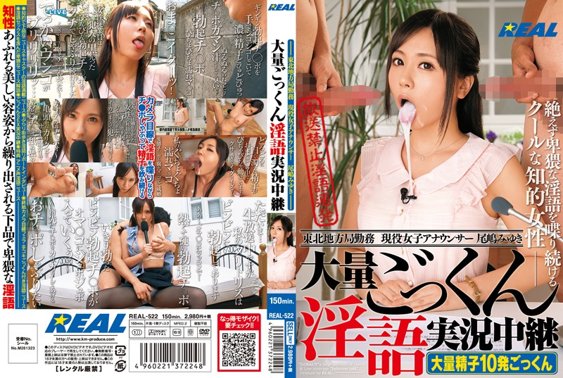 REAL-522 - Tohoku Station Working Career Women Announcer Ojima Miyuki Mass Cum Dirty Live Coverage