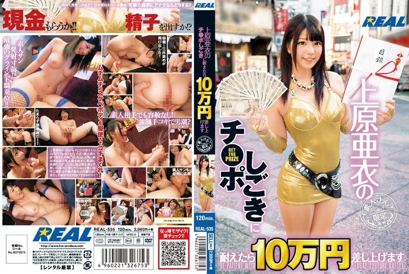 REAL-535 The Land Of Ai Uehara ● You Will Receive 100,000 Yen After Withstand The Port Ironing