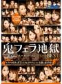 鬼フェラ地獄スーパーコンプリートBEST(2枚組)