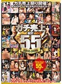 REALガチ売上BEST55!! 2010-2016