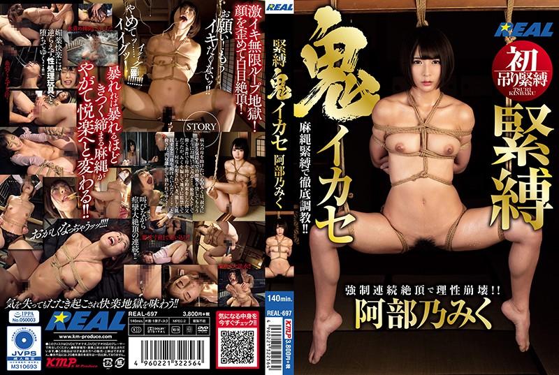 S&M To Relentlessly Make Her Cum Miku Abeno
