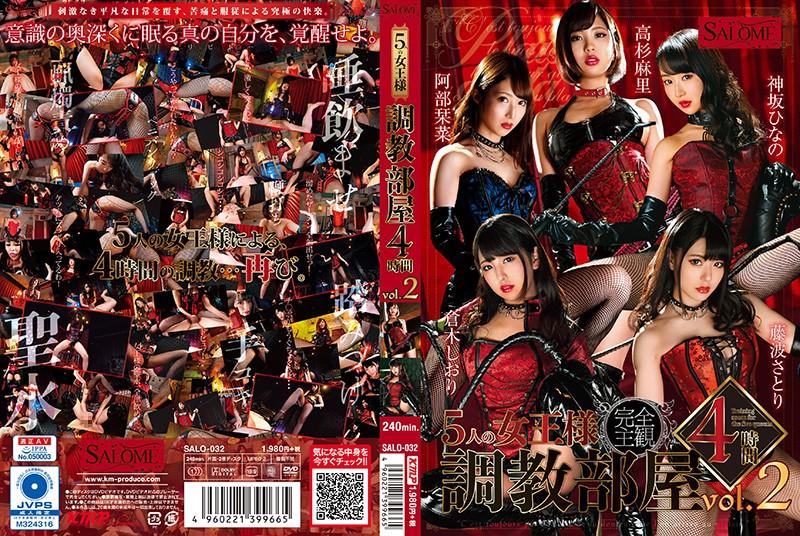 SALO-032 5 Queen Training Room 4 Hours Vol.2