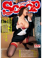 Image SCOP-151 Big Tutor His Son