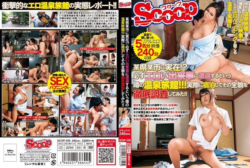 84scop250pl SCOP 250 Existing in a Certain City of a Certain Prefecture!? A Hot Spring Spa Where It's Said You'll Be Sure to Have An Erotic Encounter!!! We Actually Stayed There and Thoroughly Investigated What Really Goes On!!