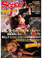 Watch 1 Million Yen Fine Once Barre! !Popular Pinsaro Or Is The Possible Really Cum Fuck In The Store Loca