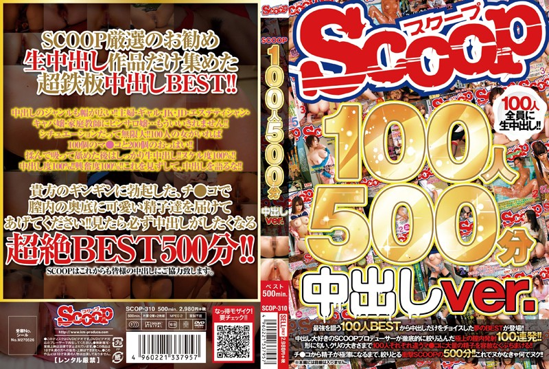 [SCOP-310] SCOOP100人 500分 中出しver. 4時間以上作品 巨乳 中出し