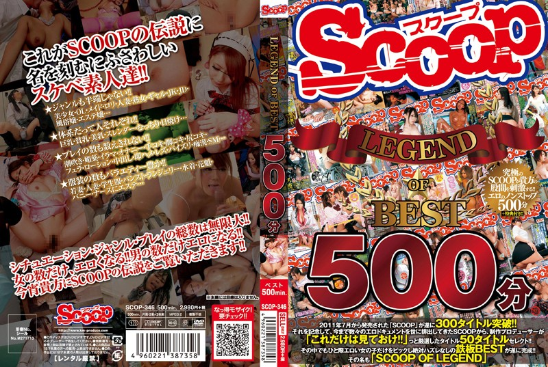 [SCOP-346] SCOOP LEGEND OF BEST 500分