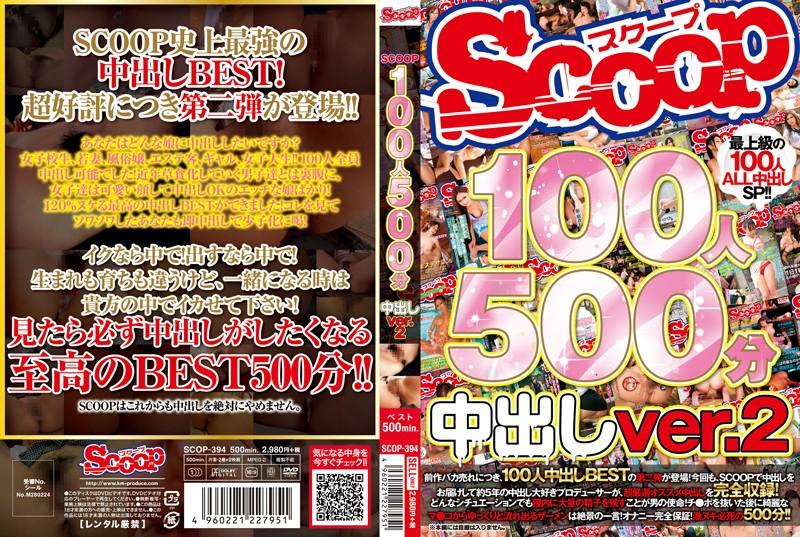 [SCOP-394] SCOOP100人 500分 中出しver.2