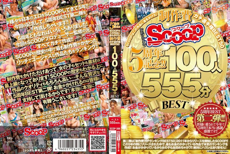 [SCOP-399] おかげさまでSCOOP5周年記念!!SCOOPはこの作品に金をかけた!制作費ガチ選手権BEST50 100人555分BEST SCOP