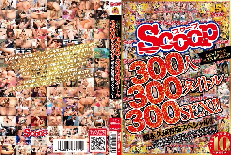 [SCOP-427] おかげさまでSCOOP5周年!!300人300タイトル300SEX!!超永久保存版スペシャル!! ケイ・エム・プロデュース