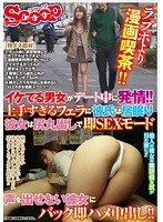 SCPX-122 Manga Cafe Than Love Hotel! !Estrus Men And Women Are Ponds In The Date! !Boyfriend To Blow Too Good Is Dozing She Does Not Put Out An Immediate SEX Mode Voice In The Buttocks Bare Out Her Back Immediately Saddle In! !