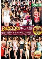 【数量限定】BAZOOKAキャバ嬢 厳選SSS級イイオンナメモリアルBEST パンティとチェキ付き