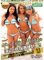 【数量限定】ギャル痴女3姉妹の海辺の民宿再建計画!! MIRANOさんのパンティとチェキ付き