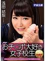 【数量限定】おチ○ポ大好き女子校生 浅田結梨 パンティとチェキ付き