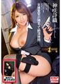 【数量限定】女捜査官が捕まって絶頂拷問 神咲詩織